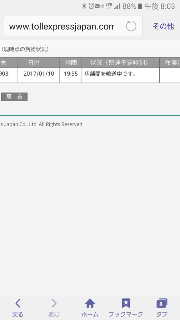 Screenshot_20170110-200400